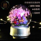 永生花水晶球音樂盒 旋轉帶燈擺件