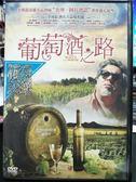 挖寶二手片-P07-285-正版DVD-電影【葡萄酒之路】-全球最富盛名品酒師查理的真實感人故事