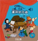 (二手書)我的小小音樂大師-認識蕭邦的名曲