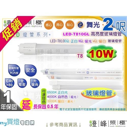 【舞光】T8 10W 2呎 LED玻璃燈管 高亮度 全電壓。適用傳統燈具 經濟款 保固延長【燈峰照極】#T810GL