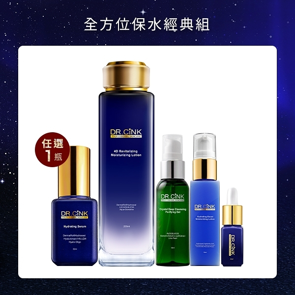 DR.CINK達特聖克 全方位保水經典組【BG Shop】4D保濕露+精華液
