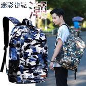 迷彩書包男雙肩包背包女個性大容量旅行包旅游背囊登山包時尚潮流 js1875『科炫3C』
