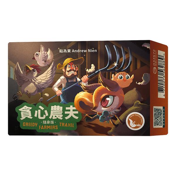 『高雄龐奇桌遊』 貪心農夫 隨身版 GREEDY FARMERS TRAVEL 繁體中文版 正版桌上遊戲專賣店