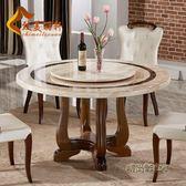 歐式大理石餐桌圓形轉盤餐桌椅組合現代簡約中小戶型圓桌飯桌子igo「時尚彩虹屋」