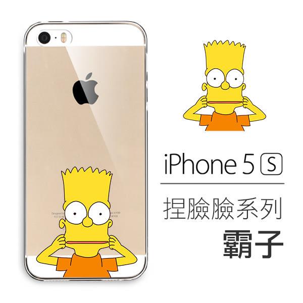 [Apple iPhone 5 / 5S] 捏臉臉系列 超薄TPU 客製化手機殼 麥噹噹 辛普森 霸子