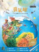 (二手書)世界名家創意繪本:黃氣球