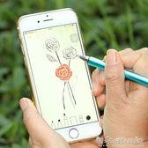 Ipad電容筆 細頭高精度手寫筆 手機平板觸屏筆 繪畫觸摸式觸控筆 晴天時尚館