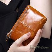 零錢包硬幣包女 真皮小錢包 短款學生拉鏈手包拿鑰匙包【米蘭街頭】