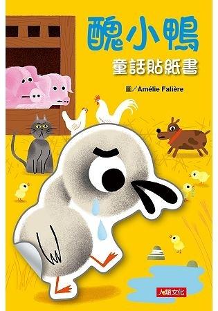 童話貼紙書:醜小鴨