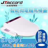 台灣吉田 智能型微電腦馬桶蓋。(氣泡款)-客家文化風(花布紫)/JT-280B-P