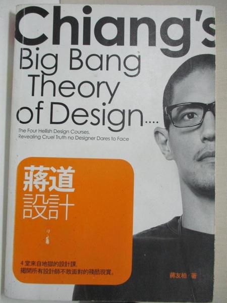 【書寶二手書T9/設計_AI2】蔣道設計_蔣友柏