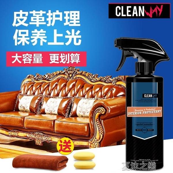 皮革油-真皮上光劑滋潤打蠟家用臘皮具養護皮革護理液保護 現貨快出