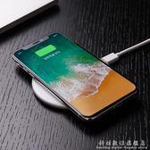 便攜式無線充電器iPhone8蘋果8Plus蘋果x三星s8快充底座 科炫數位旗艦店