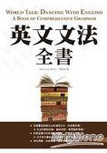 英文文法全書【二版】(20K彩色)