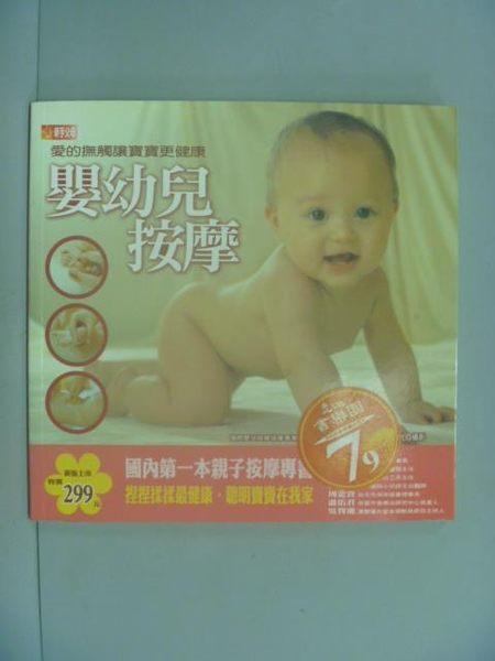 【書寶二手書T5/保健_IED】嬰幼兒按摩_賴慧滿