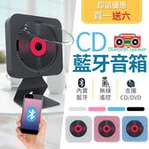 《多用途!可遙控》CD藍牙音箱 DVD播放器 CD播放器 藍芽喇叭 藍牙喇叭 藍芽音響 音響