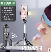 加長補光自拍桿手機直播支架三腳架一體式拍照神器美顏桿蘋果華為 創意新品