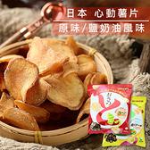 日本 味覺糖 甘薯心動薯片 65g【庫奇小舖】