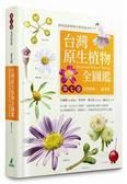 台灣原生植物全圖鑑(第七卷):苦苣苔科──忍冬科