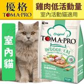 【🐱🐶培菓寵物48H出貨🐰🐹】五代新優格》室內貓雞肉低活動量配方-7kg/15.4lb