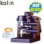 送~拉花杯.超值組【歌林】義式濃縮奶泡咖啡機KCO-LN402C 保固免運-隆美家電