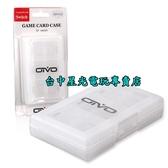 【NS週邊】 OIVO Switch 24入 24片 遊戲片/記憶卡 收納盒 遊戲卡匣盒 卡盒 【透白】台中星光電玩
