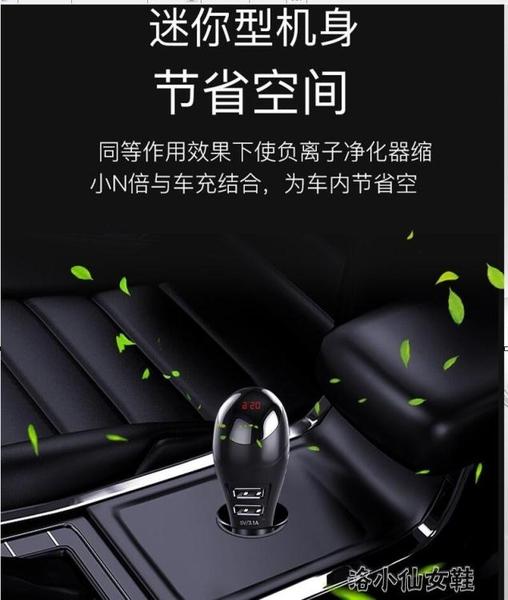 车载淨化器 車載空氣凈化器小米車用負氧離子發生器汽車消除煙臭異味 快速出貨