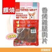 饌燒—香烤雞腿肉片-150g ZS006【寶羅寵品】