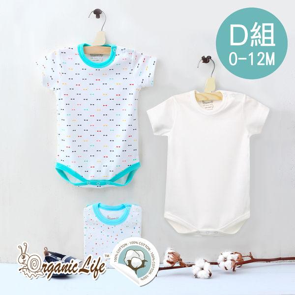 Organic Life 短袖嬰兒連身包屁衣三入組-男款D(0-12M) C-SS-B-0-3M-D