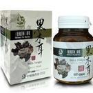 【中埔鄉農會】黑木耳膠囊150粒/瓶