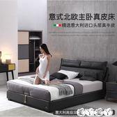簡約床 北歐皮床真皮床簡約現代小戶型軟包床雙人床主臥婚床齊邊床1.8米 愛丫愛丫