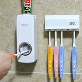 全自動擠牙膏器牙刷架壁掛套裝牙膏擠壓器掛架刷牙洗臉【全館免運八五折】