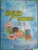 【書寶二手書T6/大學教育_YEQ】幼兒園班級經營_許淑真、莊雅琳、胡淨雯