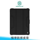 【妃航/免運】Nillkin iPad 10.2 悍甲 皮套/保護套 防摔 磁吸/側翻 休眠/喚醒 筆座/支架
