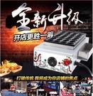 章魚小丸子機器商用章魚燒機燃氣電熱魚丸爐單板雙板烤盤擺攤  【全館免運】