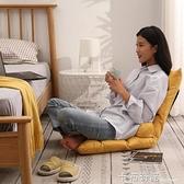 懶人沙發榻榻米可摺疊日式單人沙發椅床上靠背椅女生可愛電腦躺椅 卡布奇諾
