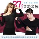 37°C恆溫輕薄 發熱衣套裝【HFU8B...