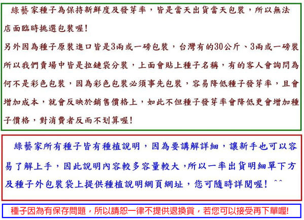 【綠藝家】H14.金魚草(混合色,高15cm)種子0.06克(約300顆)