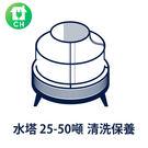25-50噸水塔清洗保養服務 CH11...