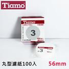 Tiamo丸型濾紙3號56mm 100枚...