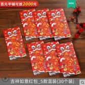 新年鼠年紅包2020利是封創意高檔個性燙金壓歲春節過年大氣紅包袋【吉祥如意_新年紅包】30個入