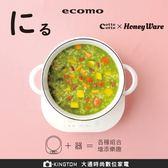 日本 ecomo cotto cotto x Honey ware富士琺瑯鍋組 (含IH電磁爐)  公司貨 保固一年