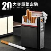 焦點多功能煙盒帶usb充電打火機20支裝便攜軟硬殼密封防水香菸盒【618好康又一發】
