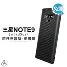 犀牛盾 三星 Note9 N960 6.4吋 手機殼 防摔 碳纖維 保護套 SolidSuit 背蓋 軟殼 黑色 卡夢紋