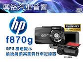 【HP】惠普f870g 前後鏡頭高畫質行車記錄器*155度超廣角/GPS測速提示/f1.8 大光圈/ADAS駕駛輔助