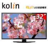 KOLIN歌林 32吋 LED液晶電視 KLT-32EE01 全新三年保固