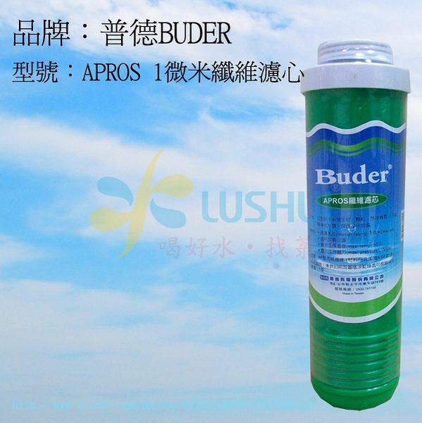 普德家電Buder原廠公司貨..APROS愛普司1微米P.P.纖維濾芯..規格CA20517