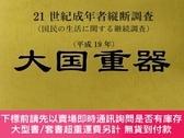 二手書博民逛書店21世紀成年者縱斷調査罕見國民の生活に關する繼續調査 第6~9回(4