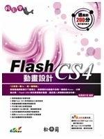 二手書博民逛書店 《輕鬆學Flash CS4動畫設計(附光碟)》 R2Y ISBN:9789866482502│采風設計苑