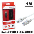 [哈GAME族]免運費●防水耐用●Switch DOBE TNS-849 USB2.0 100M 有線網卡 + SCE RJ45 1米 網路線
